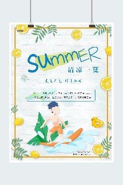 清凉一夏冲浪平面海报