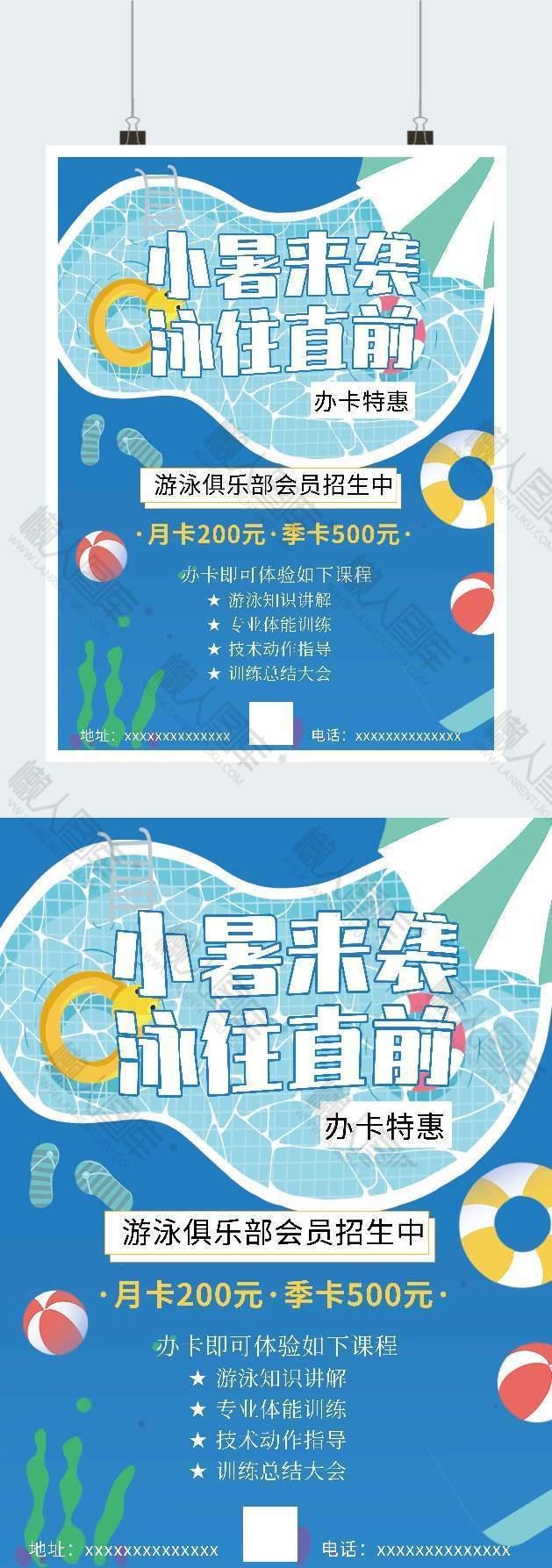 小暑节令游泳培训招生海报图1