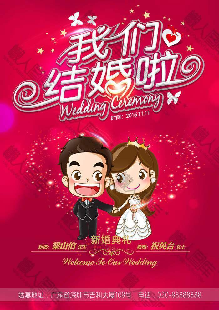 红色喜庆结婚迎宾海报图1