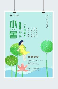 绿色二十四节气小暑插画印刷海报