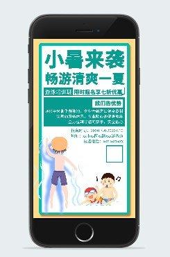 小暑来袭游泳广告平面手机海报