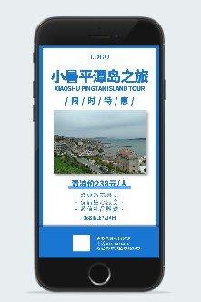 小暑旅游海岛宣传海报