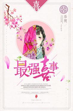 中国风水彩手绘婚礼海报