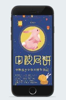 中秋月饼特惠插画配图手机海报