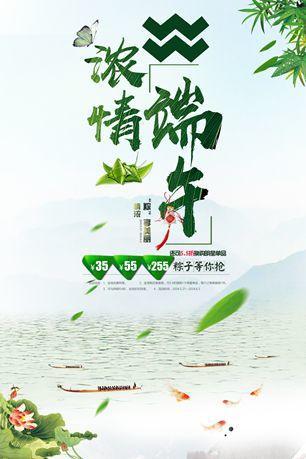 端午节粽子海报素材