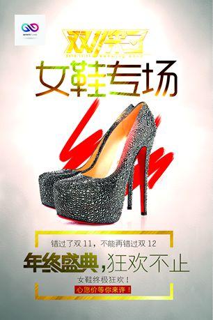 双十一女鞋优惠促销海报