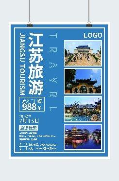 江苏旅游图片