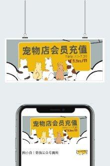 卡通动物宠物店会员充值微信公众号用图