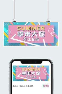 季末清仓促销广告宣传海报