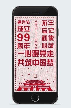 汽车建党节营销海报