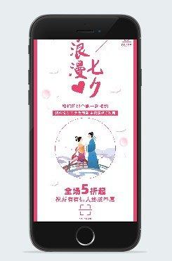 浪漫七夕新媒体手机海报