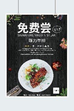 西餐牛排上新宣传海报