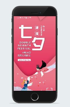 浪漫七夕爱心插画配图手机海报