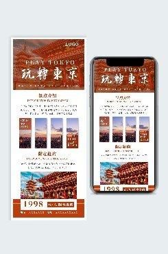 红色简约大气旅游日本东京宣传海报