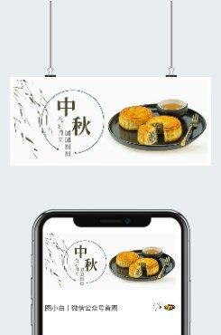 中秋节活动公众号首图