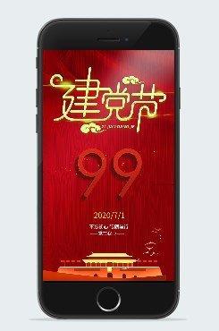 建党节99周年庆祝活动海报