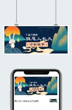 中秋节宣传微信公众号用图