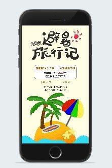 避暑旅行记手机海报
