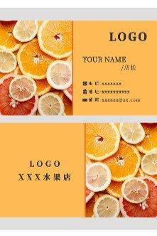 橙色简约大气水果广告名片