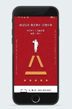 红色八一建军节插画配图手机海报