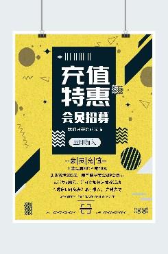 黄色几何创意会员充值广告平面海报
