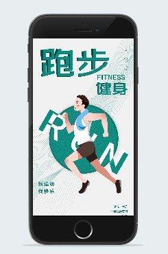 简洁运动健身插画配图手机海报