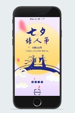 七夕拱桥剪影海报
