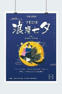 浪漫蓝色七夕q情人节广告平面海报