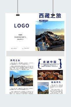 西藏旅游景点图素材