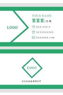 商务绿色大气简约企业平面广告名片