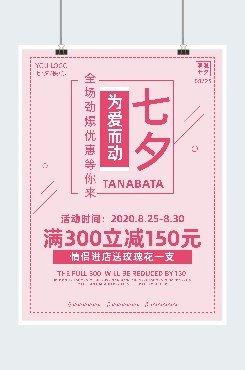 七夕折扣印刷物料竖版海报