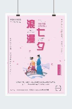 粉色浪漫七夕平面海报