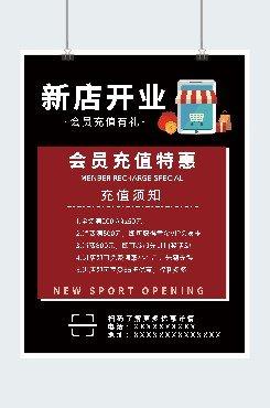 新店开业活动海报设计图