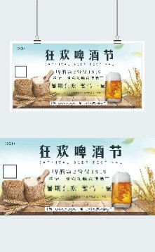 狂欢啤酒节广告平面展板