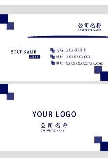 企业电子名片模板