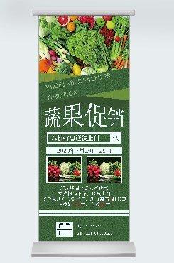 绿色简约大气蔬果大促销广告平面易拉宝