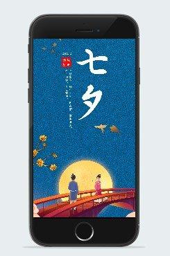 简约古风七夕情人节插画配图手机壁纸
