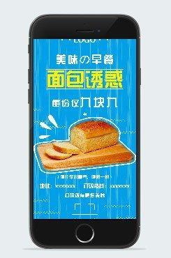 美味早餐宣传海报