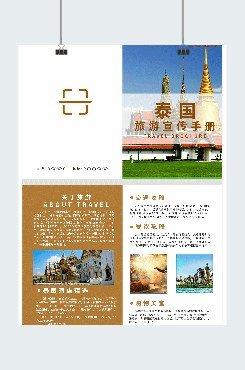 文明旅游广告海报