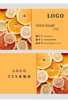 橙色简约大气水果广告平面名片