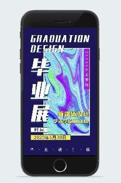 新媒体毕业设计展海报
