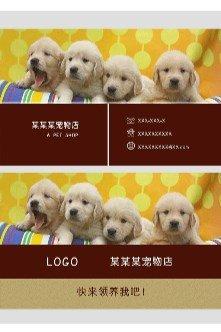 棕红色简约大气宠物店宣传广告平面名片
