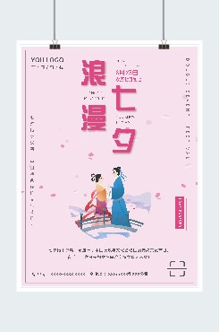 粉色浪漫七夕广告平面海报