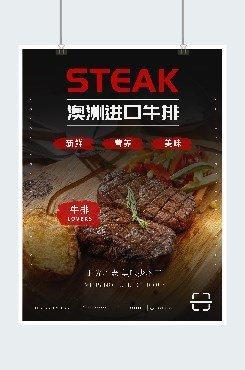 餐厅牛排美食宣传广告海报