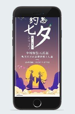 简约中国风七夕打折促销插画配图