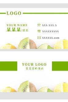 商务绿色简约水果广告平面名片