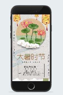 大暑时节传统节气古风手机海报