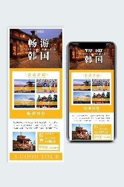 韩国旅游团宣传海报模板