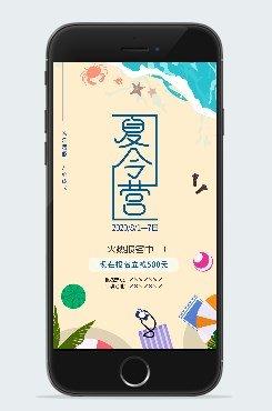 清新插画风夏令营招生手机海报