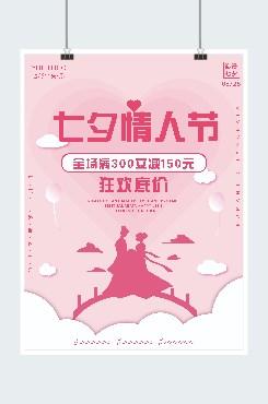 七夕情人节印刷物料竖版海报